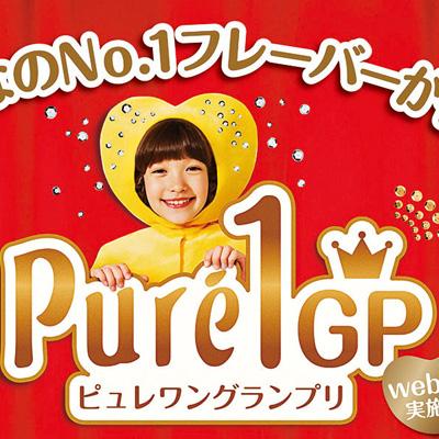 12_pure