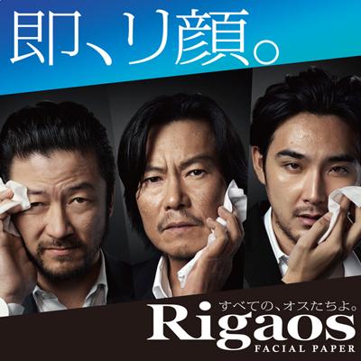 rigaos_facepaper_thmb