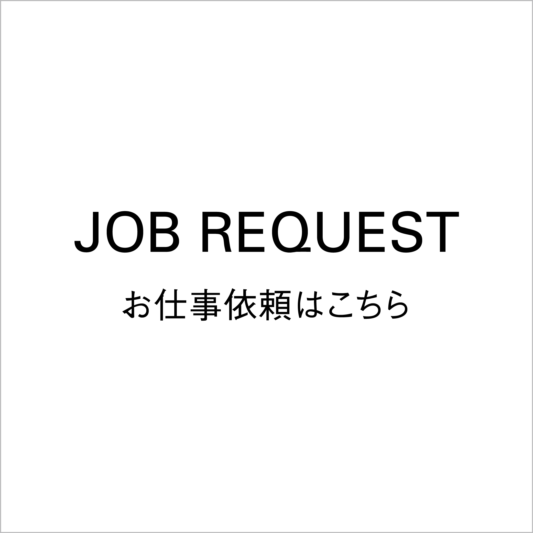 top_job_request
